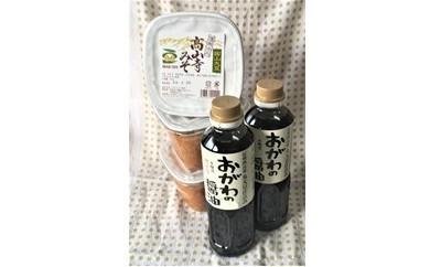 312*こだわりの西山大豆使用醤油2本と味噌3個のセット