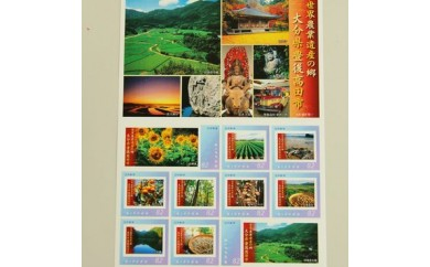 B-22 世界農業遺産の郷記念切手シート