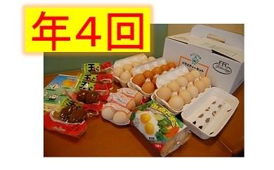 4-3.<定期便:年4回>自慢のたまご味くらべセット【野村たまご】