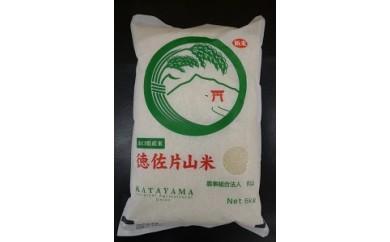 29D-032 徳佐片山米 コシヒカリ5kg 2袋セット【10,000pt】