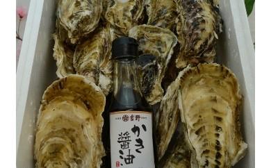 殻付き牡蠣と牡蠣醤油セット(A127)