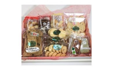 せらの風特製焼き菓子セット【1014864】