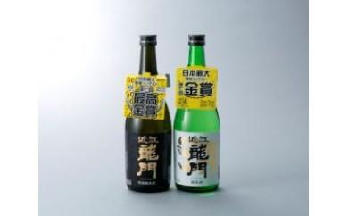 a4 特別純米近江龍門、純米近江龍門(ギフトボックス)