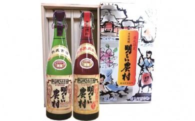 C-038 長期熟成 明るい農村 原酒セット