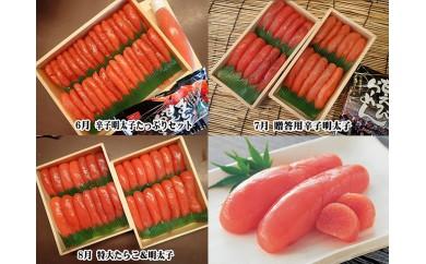 [F30-004]ぐるめの辛子明太子三昧セット