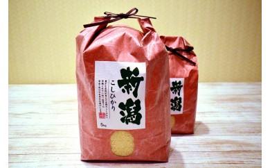 聖籠産 有機米コシヒカリ 5kg