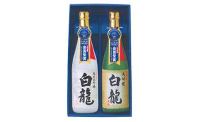 B-36. 白龍酒造 大吟醸銘酒2本セット