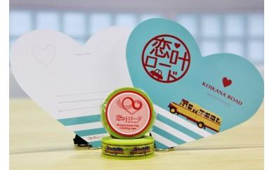 A-02 恋叶ロードポストカードマスキングテープセット