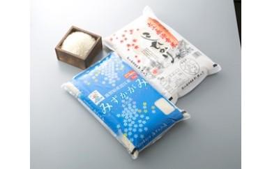 B12 近江永源寺米 食べ比べセット