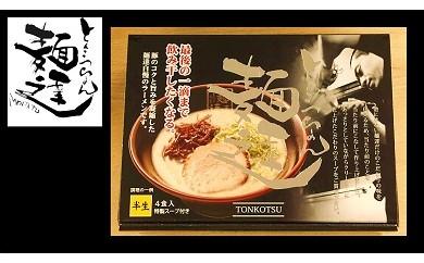 14-3.とんこつラーメン(半生麺)8食セット【麺達】