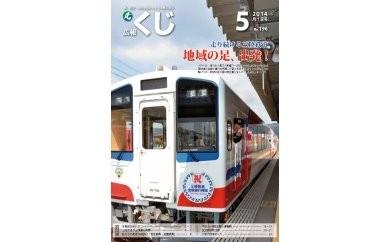Z1 広報くじ・観光パンフレット