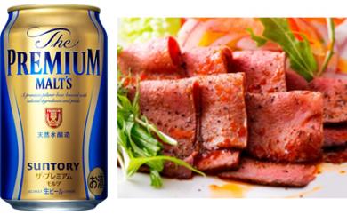 E8 【極上の味わい・ビールとお肉】ザ・プレミアム・モルツ&西脇ローストビーフ