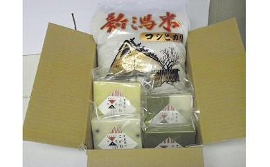 【H29新米!】糸魚川産コシヒカリ10kgと特製餅の詰合せ