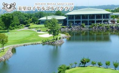 ゴルフプレー券(美里ロイヤルゴルフクラブ・平日1名様分)[0020-2701]