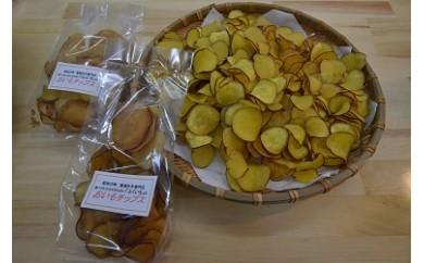 B-11 壺焼き芋専門店「ふくいも」のおいもチップス
