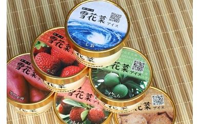 【10-6】雪花菜(おから)アイス・贅沢卵の阿波アイス