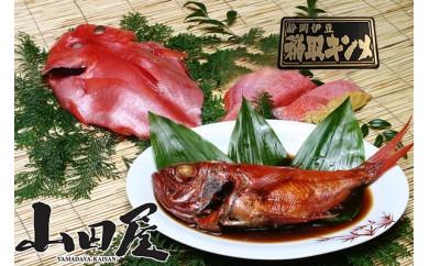 C004 稲取キンメづくし (伊豆 ひもの 金目鯛 干物 味噌漬け 姿煮 煮付け)