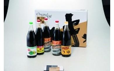 29D-052 醤油詰め合わせセット【10,000pt】