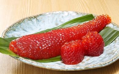 低温熟成で仕上げた塩筋子&数の子松前漬け伝統の味セット(A202)