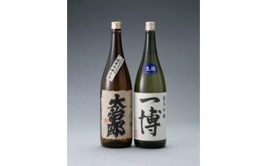 B10 東近江市の地酒(大治郎・一博)1,800ml2本セット