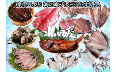 F002 東伊豆より 海の幸プレミアム定期便(年6回) 金目鯛 干物 お中元 ギフト