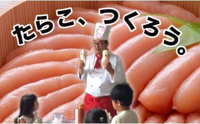石巻食育イベント「たらこ、つくろう」参加券