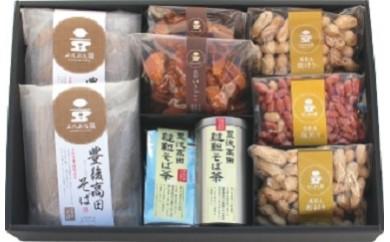 E-17 昭和の町のお菓子と韃靼そば茶セット