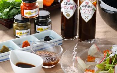 J1-01 ワンランク上の味「カルパッチョソース」「ポン酢」「柚子胡椒」セット