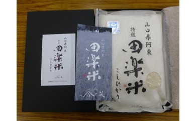 29D-030 「田楽米」コシヒカリ2kgギフト箱入り 3個セット【10,000pt】