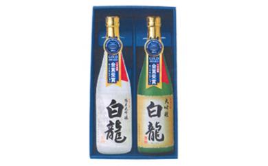 C-16. 白龍酒造 大吟醸銘酒2本セット