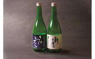 A14 酒2本(きたしずく他)セット 720ml×2本