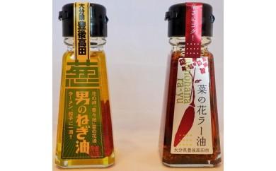 B-32 花の岬 無添加菜の花油オイルで作った究極の香味油