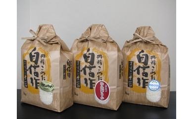01054. 賀集農産 丹精込めた「自信作」 食べ比べセットA(30セット限定)