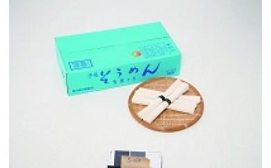 29D-061 手延べそうめん「鳴瀧乃糸」①【10,000pt】