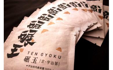A-010 市内産宇治茶のみを使用したお茶「碾玉」セット