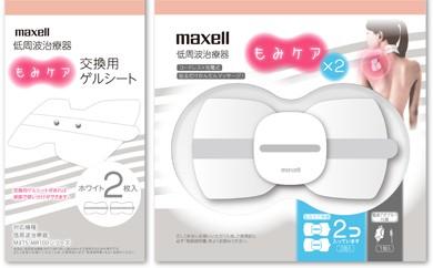 N1-40 低周波治療器「もみケア」2個セット(交換用ゲルシート2枚付/ホワイト)