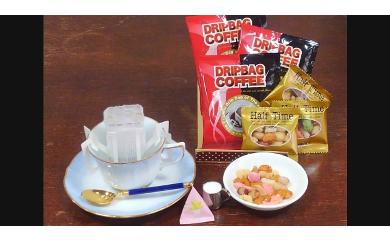 老舗ロースター屋が作ったドリップバッグコーヒー50ヶと喫茶店用ミニおつまみ100ヶ入りセット!