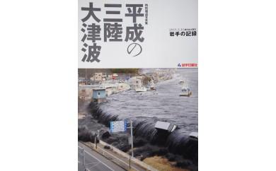 A0025 写真集「平成の三陸大津波」