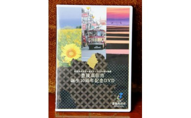 C-63 豊後高田市誕生10周年記念DVD