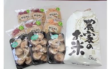 02003. 新米と原木椎茸・乾野菜セット(20セット限定)