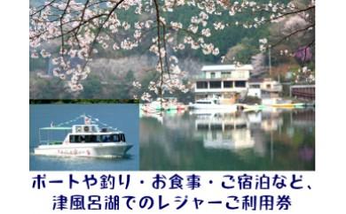 【B-090】津風呂湖観光協会会員企業利用券《津風呂湖観光協会》