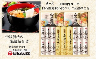 A-3 白石温麺特選詰合せ