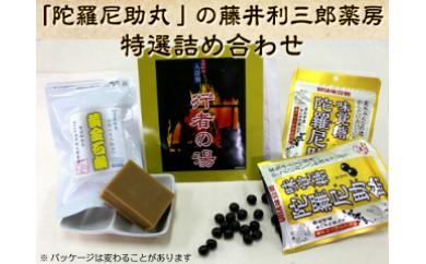 【A-013】ダラニスケシリーズ《㈱藤井利三郎薬房》