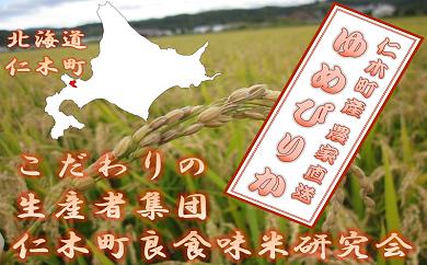 【12月発送】農家直送『ゆめぴりか』秋の新米(30年産米)
