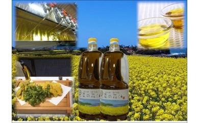 E-42 花の岬 無添加菜の花油お徳用セット