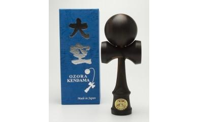 W1501 日本けん玉協会推奨大空銘木シリーズ「黒檀」