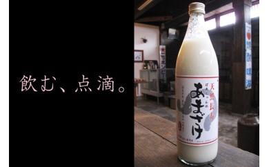C-16 ばあちゃんの甘酒3本入り(900ml瓶×3本)