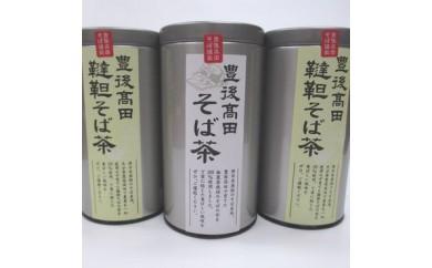 C-15 豊後高田そば茶セット