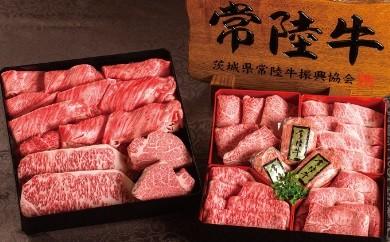 J031 常陸牛食べ尽くし宝箱【155pt】
