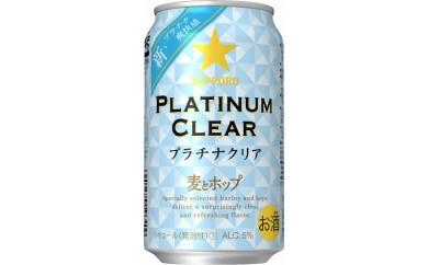 A02:【クリアで爽快】麦とホップ プラチナクリア・350ml×1ケース(24缶)